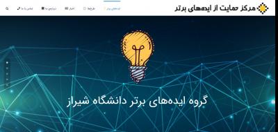 طراحی سایت ایدههای برتر دانشگاه شیراز
