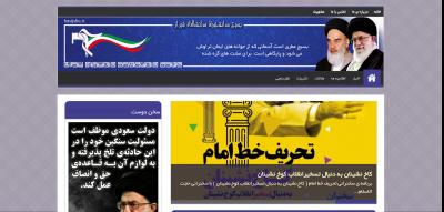طراحی سایت بسیج دانشجویی دانشگاه شیراز