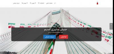طراحی سایت جنبش سایبری آمدیم