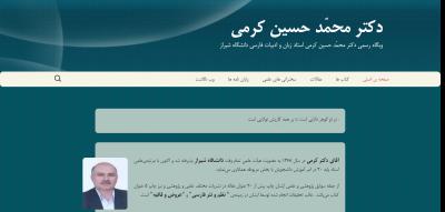 طراحی سایت دکتر محمدحسین کرمی
