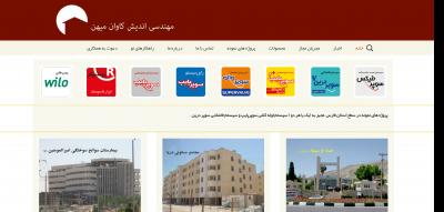 طراحی سایت شرکت مهندسی اندیش کاوان میهن