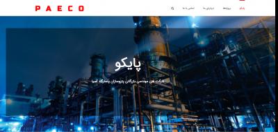 طراحی سایت شرکت پایکو