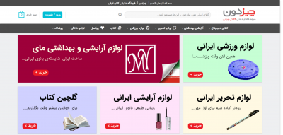 طراحی سایت فروشگاه اینترنتی چیزدون